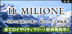 [広告] IL MILIONE ~世界の風景100撰~ 特大サイズ壁紙集 (People to People Communications 株式会社)