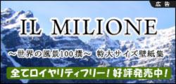 [広告] IL MILIONE ~世界の風景100撰~ 特大サイズ壁紙集 (People to People Communications 株式会社)